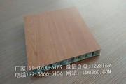 铝蜂窝板(隔音保温)_Wood-Like-Aluminum-Honeycomb-Panels-for-Furniture