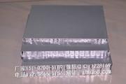 铝蜂窝板(隔音保温)_蜂窝铝板