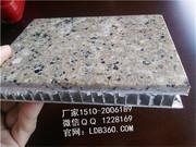 铝蜂窝板(隔音保温)_石纹隔音金属板 (1)