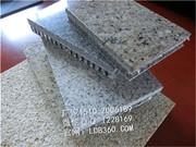 铝蜂窝板(隔音保温)_石纹隔音金属板 (2)