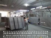 铝网板、拉伸网(装饰防护)_IMG_20151108213719