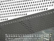 铝单板幕墙、金属墙面_斜孔幕墙板