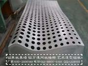 异型铝单板,雕花铝单板_弧形冲孔铝单板