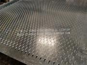 2017年图册(铝板幕墙天花)_金属冲孔板定制孔型