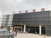 2019年图册(铝板幕墙天花)_广汽外墙冲孔铝板